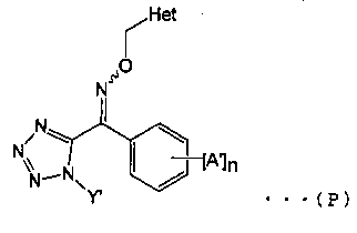 Производное тетразолилгидроксиимина, способ его очистки и способ его получения