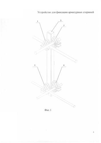 Устройство для фиксации арматурных стержней