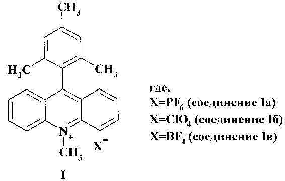 Способ получения соли 9-мезитил-10-метилакридиния