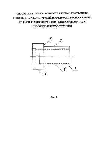 Способ испытания прочности бетона монолитных строительных конструкций и анкерное приспособление для испытания прочности бетона монолитных строительных конструкций