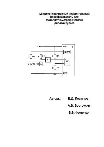 Микроконтроллерный измерительный преобразователь для фотоплетизмографического датчика пульса