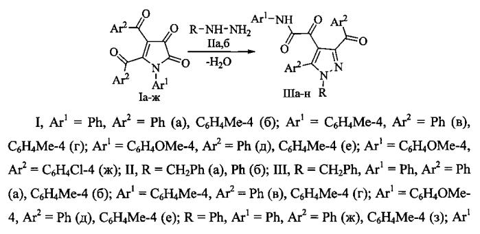 Метил 5-(арилкарбамоил)-1-(бензил и фенил)-4-циннамоил-1н-пиразол-3-карбоксилаты, проявляющие анальгетическую активность, и способ их получения