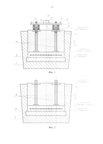 Способ сооружения монолитного железобетонного фундамента с точным расположением анкерных арматурных стержней периодического профиля с любым рельефом поверхности