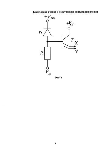 Биполярная ячейка координатного фотоприемника - детектора излучений