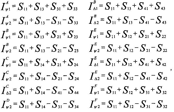Способ определения матрицы мюллера