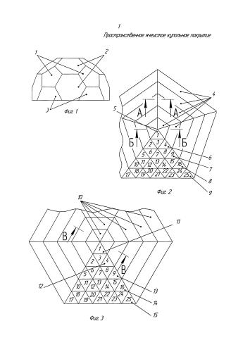 Пространственное ячеистое купольное покрытие