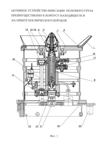 Активное устройство фиксации полезного груза преимущественно к корпусу находящегося на орбите космического корабля