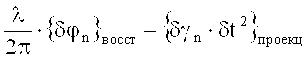 Способ определения и коррекции отклонения фазы несущей в ходе приема радионавигационного сигнала