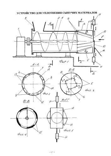 Устройство для уплотнения сыпучих материалов