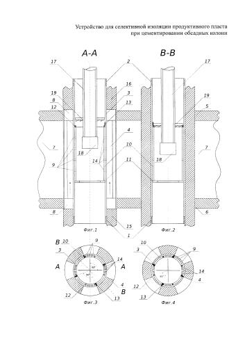 Устройство для селективной изоляции продуктивного пласта при цементировании обсадных колонн
