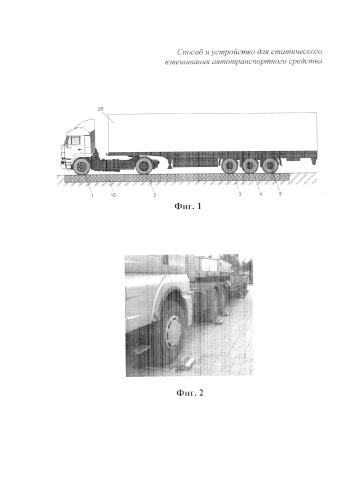 Способ и устройство для статического взвешивания автотранспортного средства