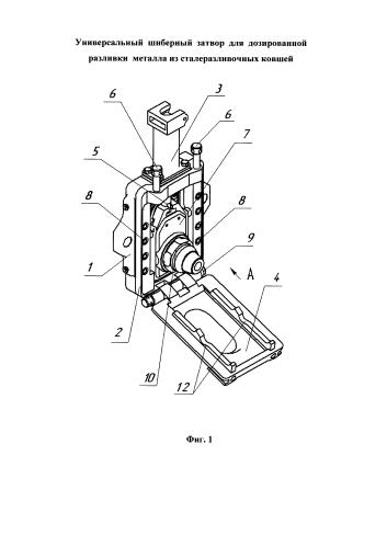 Универсальный шиберный затвор для дозированной разливки металла из сталеразливочных ковшей