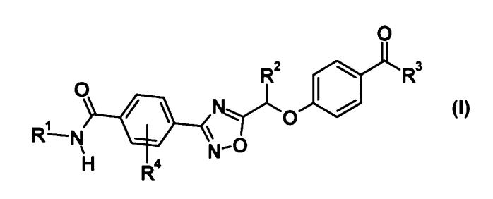 Производные ацилбензола