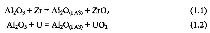 Однофазный керамический оксидный материал для устройства локализации расплава активной зоны