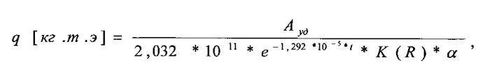 Способ определения ядерного энерговыделения при возникновении реакции деления (варианты)