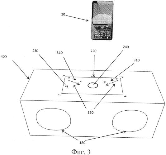 Приспособление для размещения мобильного устройства на зарядной поверхности вспомогательного динамика