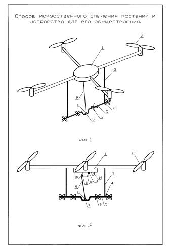 Способ искусственного опыления ветроопыляемых растений и устройство для его осуществления