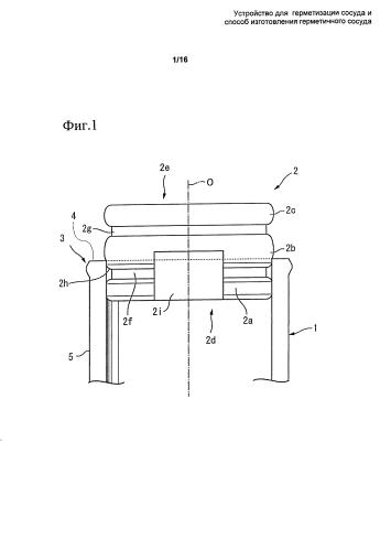 Устройство для герметизации сосуда и способ изготовления герметичного сосуда