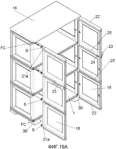 Модульное устройство для реализации шкафов, содержащих пластиковую конструкцию