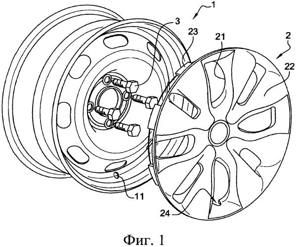 Колесный колпак, содержащий противоповоротное устройство, и транспортное средство, содержащее такой колесный колпак