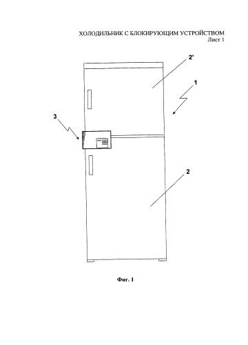 Холодильник с блокирующим устройством
