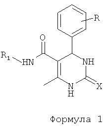 Производные 6-метил-4-фенил-5-(фенил или циклоалкил)-карбамоил-1,2,3,4-тетрагидропиримидин-2-она в качестве противотуберкулезных средств