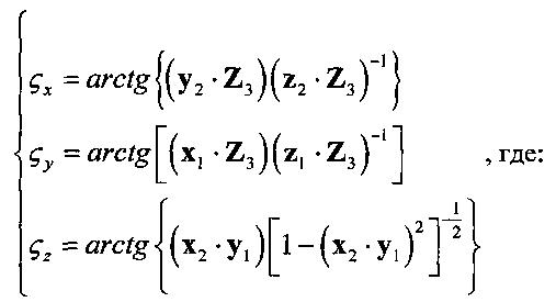 Способ определения углового положения подвижного объекта относительно центра масс