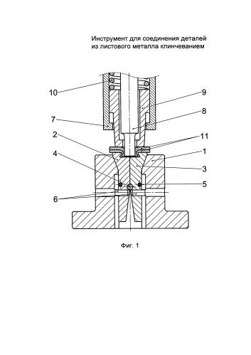 Инструмент для соединения деталей из листового металла клинчеванием
