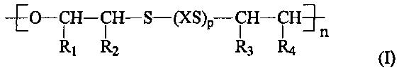 Композиции с серосодержащим полимером и частицами графенового углерода