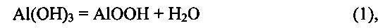 Способ получения термоактивированного неметаллургического глинозема и установка для его осуществления
