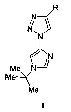 Замещенные 1-(1-трет-бутил-1н-имидазол-4-ил)-1н-1,2,3-триазолы, способ их получения и фунгицидная композиция на их основе