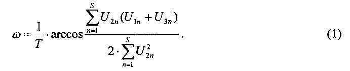 Способ измерения частоты гармонического сигнала и устройство для его осуществления