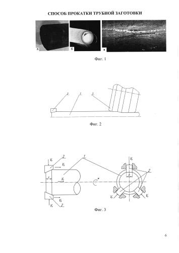 Способ прокатки трубной заготовки