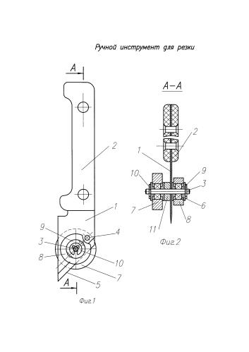Ручной инструмент для резки материала