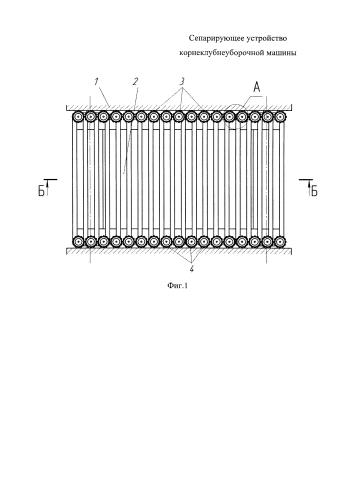 Сепарирующее устройство корнеклубнеуборочной машины