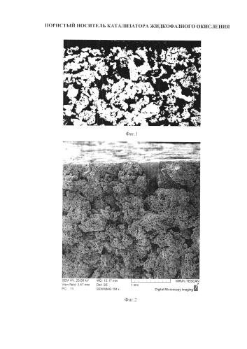 Пористый носитель катализатора жидкофазного окисления