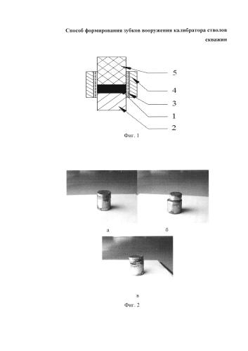 Способ формирования зубков вооружения калибратора стволов скважин