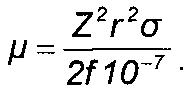 Способ определения относительной магнитной проницаемости ферромагнитных деталей