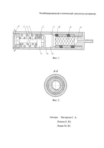 Комбинированный статический смеситель-активатор