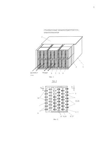 Стеклоблочный воздухоподогреватель-электрогенератор