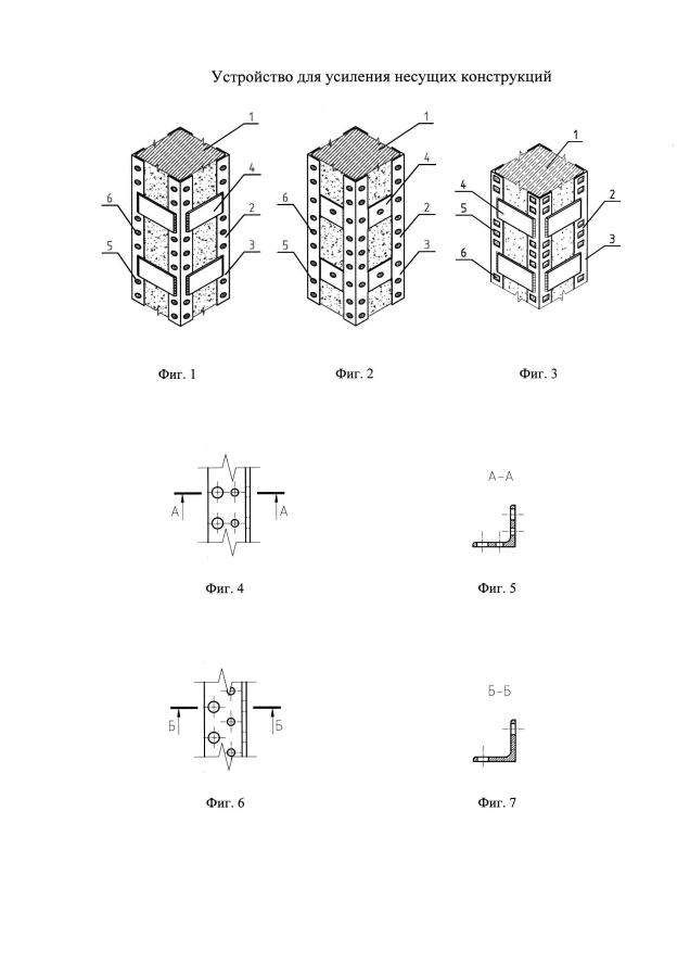 Устройство для усиления несущих конструкций