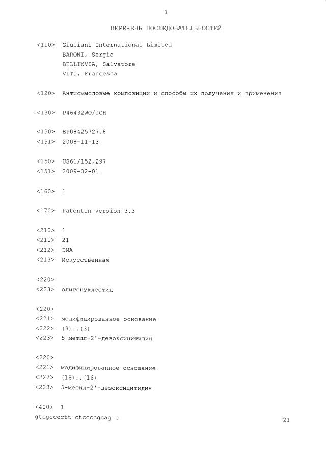 Антисмысловые композиции и способы их получения и применения