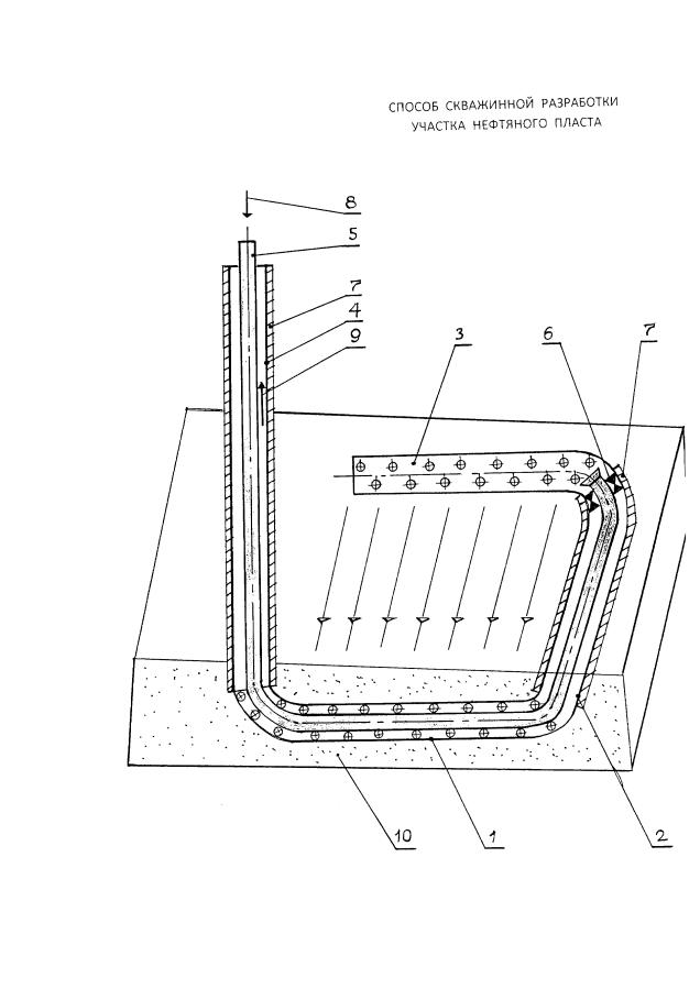 Способ скважинной разработки участка нефтяного пласта