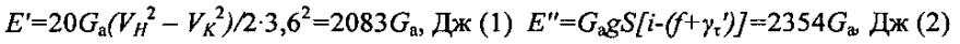 Способ определения площадей поверхностей металлических дисков при различной их энергоемкости в дисково-колодочных тормозных устройствах