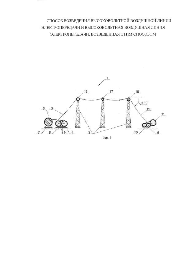 Способ возведения высоковольтной воздушной линии электропередачи и высоковольтная воздушная линия электропередачи, возведенная этим способом