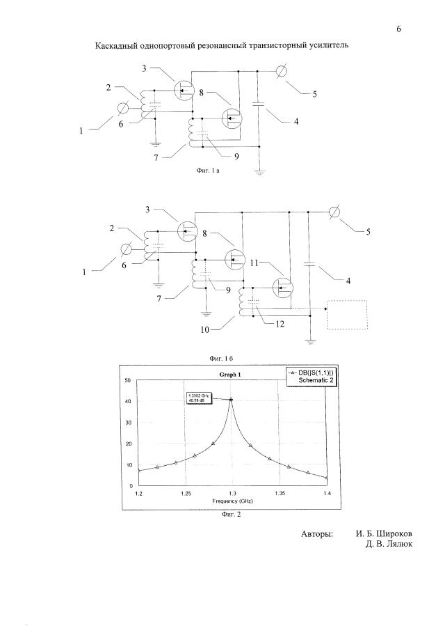 Каскадный однопортовый резонансный транзисторный усилитель