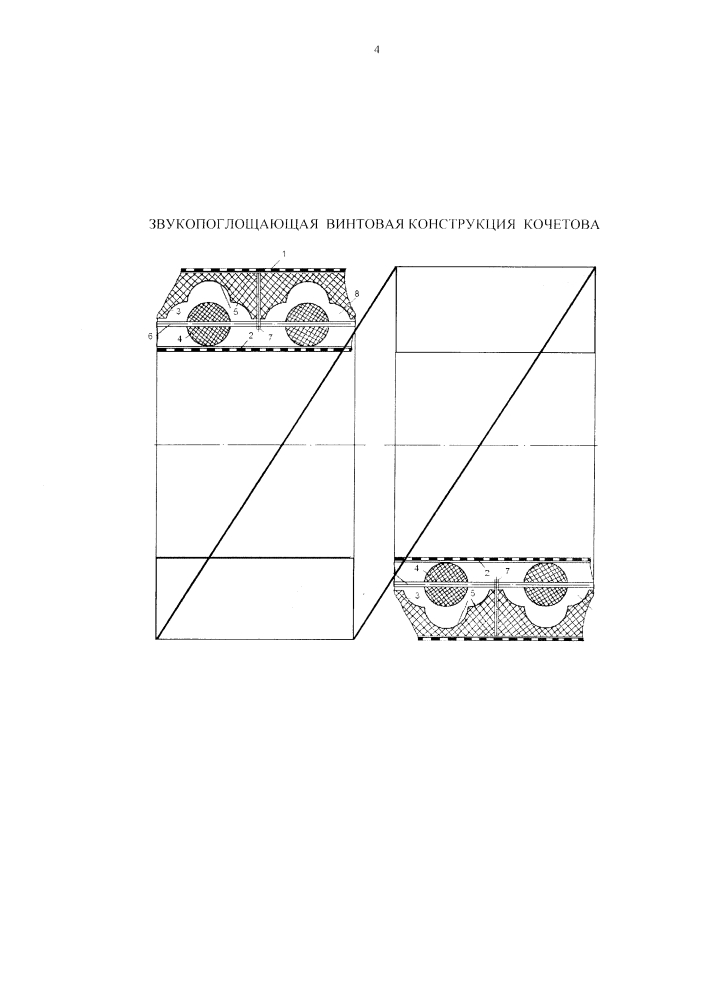 Звукопоглощающая винтовая конструкция кочетова