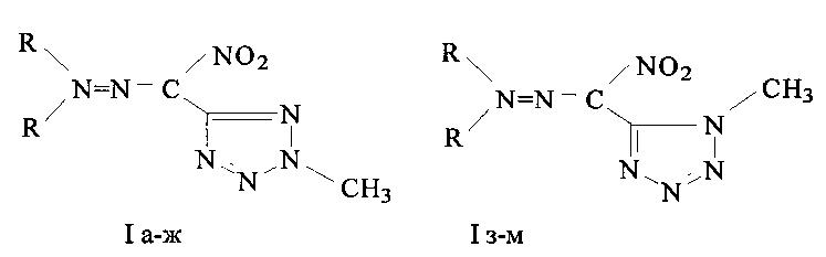 Гидразоны нитро тетразол-5-карбальдегида, обладающие противомикробной активностью