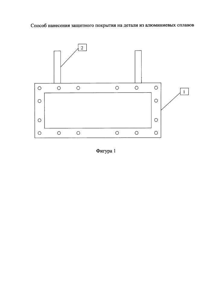 Способ нанесения защитного покрытия на детали из алюминиевых сплавов