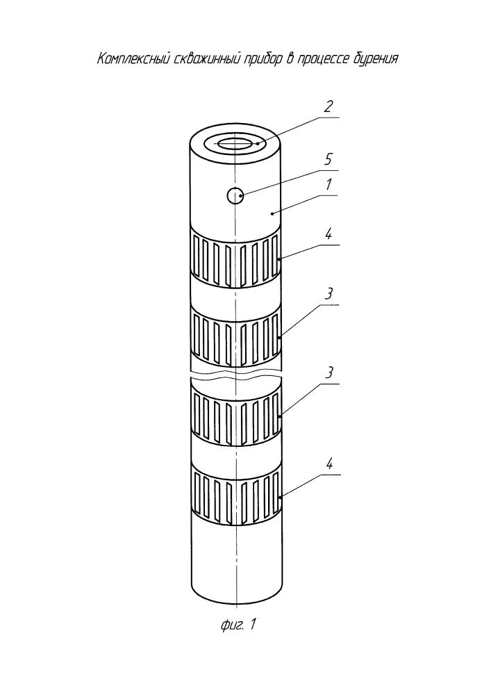 Комплексный скважинный прибор для исследования скважин в процессе бурения